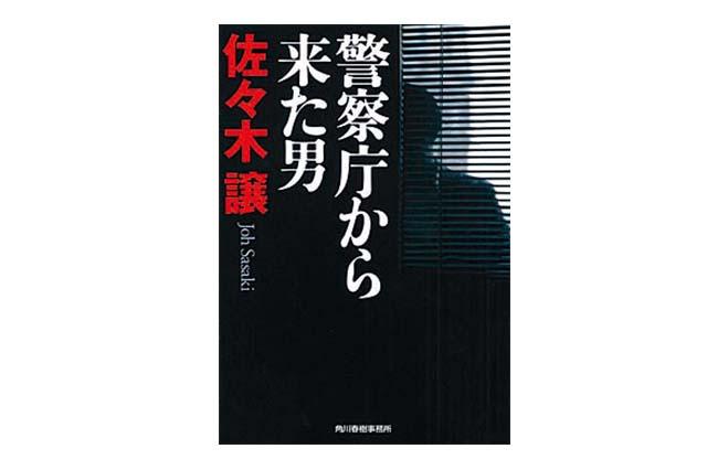 警察庁から来た男 佐々木譲・著 679円 角川春樹事務所