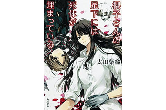 櫻子さんの足下には死体が埋まっている 太田紫織・著 596円 角川書店
