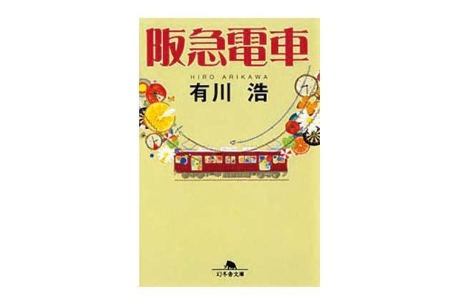阪急電車 有川 浩・著 576円 幻冬舎文庫