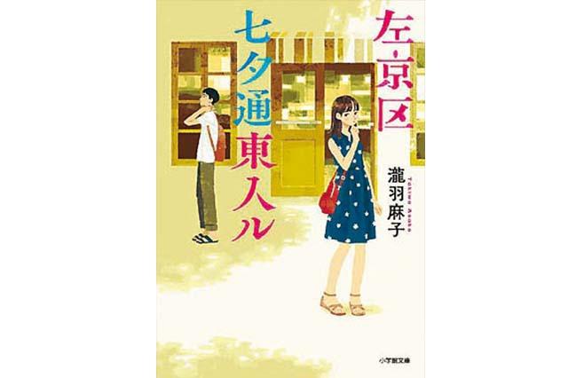 左京区七夕通東入ル 瀧羽麻子・著 669円 小学館文庫