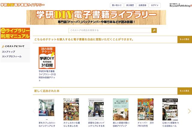 学研DIY 電子書籍ライブラリ