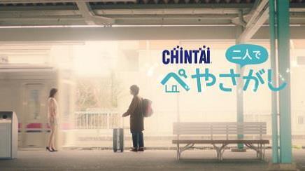 CHINTAI新CM/切なさを感じさせる空気感