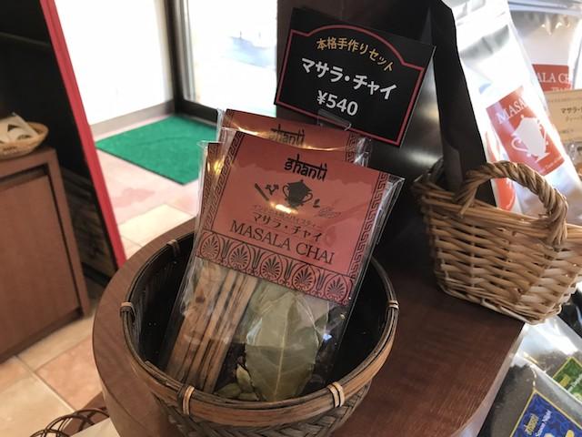 マサラ・チャイが自宅で手作りできるセットも! 濃厚でおいしい|シャンティ紅茶