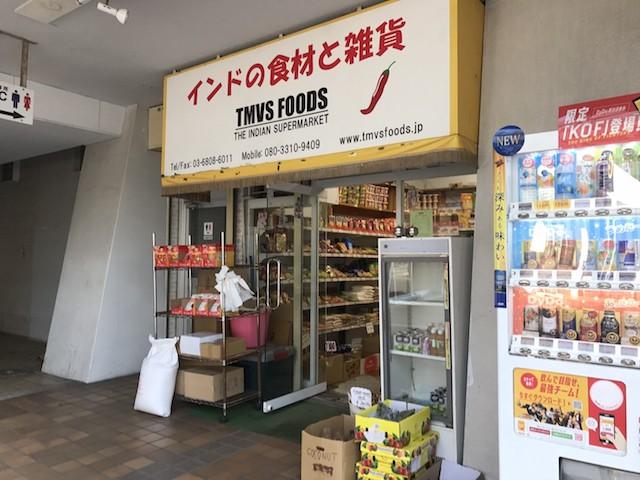 目当てのインド食材店は団地商店街の一番奥にある|TWVS FOODS