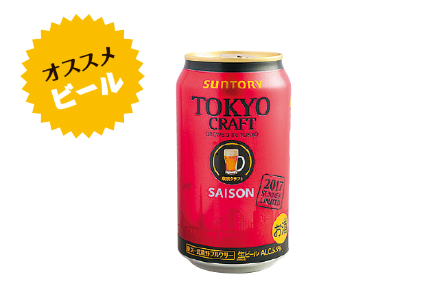 TOKYO CRAFT〈セゾン〉