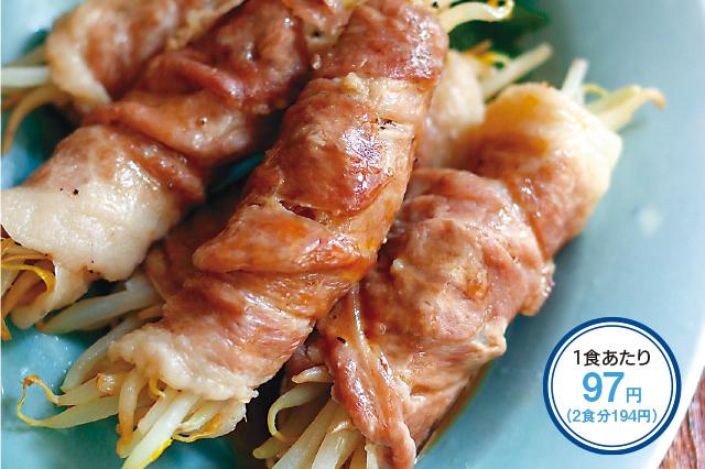 1食あたり97円(2食分194円)のもやしの肉巻き|もやしの節約&簡単レシピ