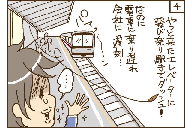やっと来たエレベーターに飛び乗り駅までダッシュ! なのに電車に乗り遅れ会社に遅刻……