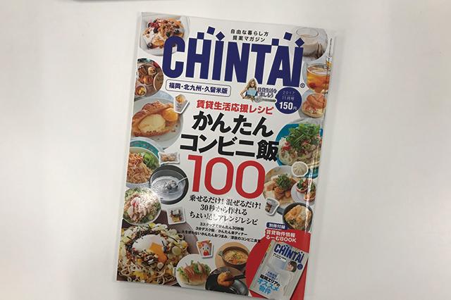 ででん。これがCHINTAI 2017年11月号の「かんたんコンビニ飯レシピ100」だ|【コンビニ飯レシピ】コンビ二食材で作る簡単アレンジ料理のレシピを編集部が考案!