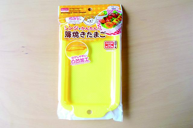 レンジでかんたん!薄焼き卵 108円|ダイソー