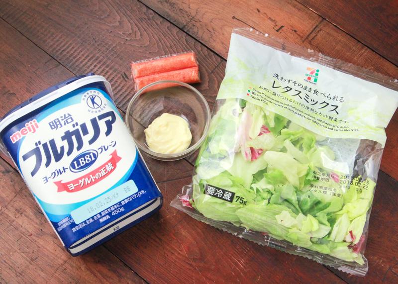 ヨーグルトのグリーンサラダの材料はこちら|ヨーグルトのグリーンサラダで花粉症対策