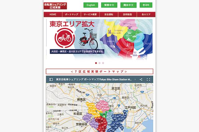東京7区自転車シェアリング広域実験
