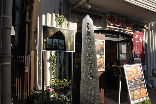 早稲田大学のすぐ近くには「夏目漱石生誕之地」の碑が。とても立派な碑で、後ろのやよい軒まで、何だか格式高く見えてくる|下関マグロさんと歩く早稲田