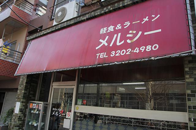 「軽食&ラーメン メルシー」。昔ながらの中華食堂で、「町中華」を愛するマグロさんが太鼓判を押す名店だ|下関マグロさんと歩く早稲田
