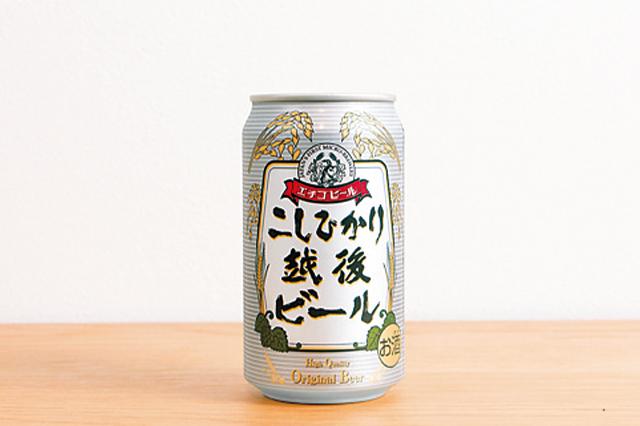 新潟県のこしひかり越後ビール|【お取り寄せグルメレビュー】北海道、新潟、茨城、香川の地ビールを飲み比べてみた!