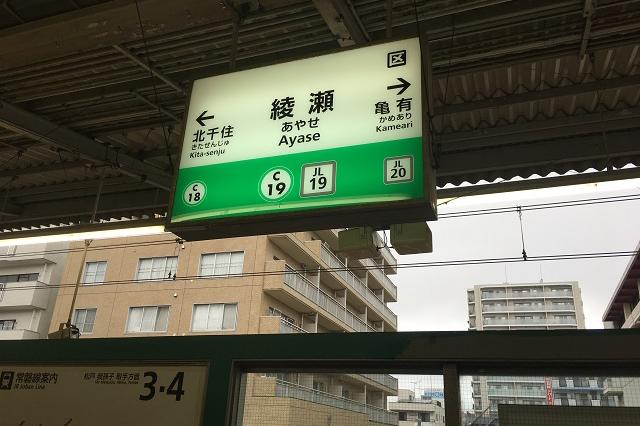 綾瀬駅でいったん降り……|東京メトロ直通運転開始で便利になる街「北綾瀬」「方南町」をサキドリ取材してきた
