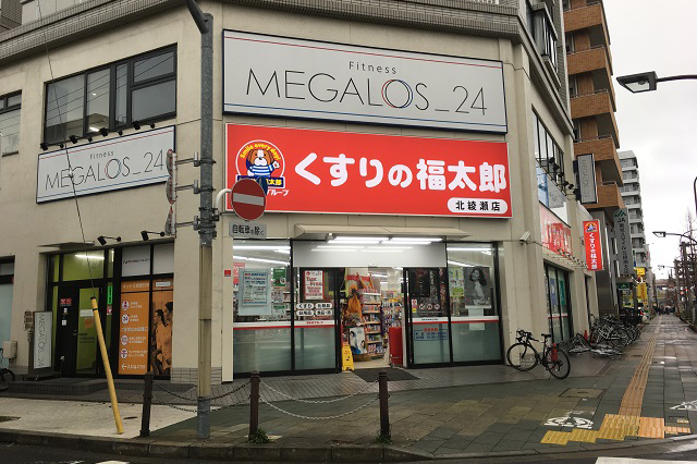 北綾瀬駅すぐ近くの薬局は、各種生活用品も充実。食品も生鮮品以外はひと通りそろっていた。その上には24時間営業のフィットネスジムも|東京メトロ直通運転開始で便利になる街「北綾瀬」「方南町」をサキドリ取材してきた