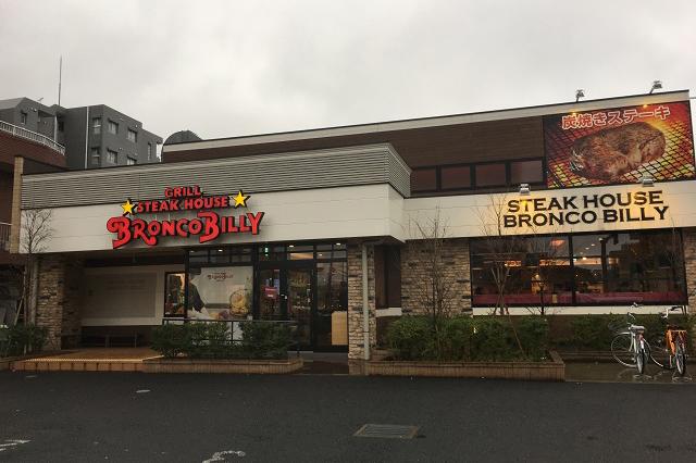 サラダが美味いステーキ店として知られる「ブロンコビリー」。平日のランチは680円(税別)とお得|東京メトロ直通運転開始で便利になる街「北綾瀬」「方南町」をサキドリ取材してきた