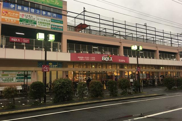 スーパー「ベルクス」。各種クリニックやクリーニング店も入っている|東京メトロ直通運転開始で便利になる街「北綾瀬」「方南町」をサキドリ取材してきた