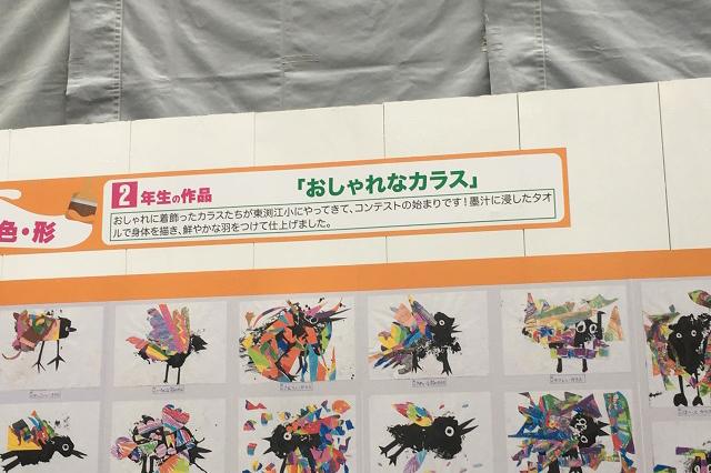 北綾瀬駅の工事の囲いには、地元の小学生の絵が飾られている|東京メトロ直通運転開始で便利になる街「北綾瀬」「方南町」をサキドリ取材してきた