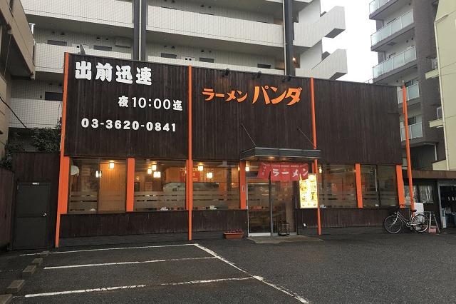 ラーメンパンダ|東京メトロ直通運転開始で便利になる街「北綾瀬」「方南町」をサキドリ取材してきた