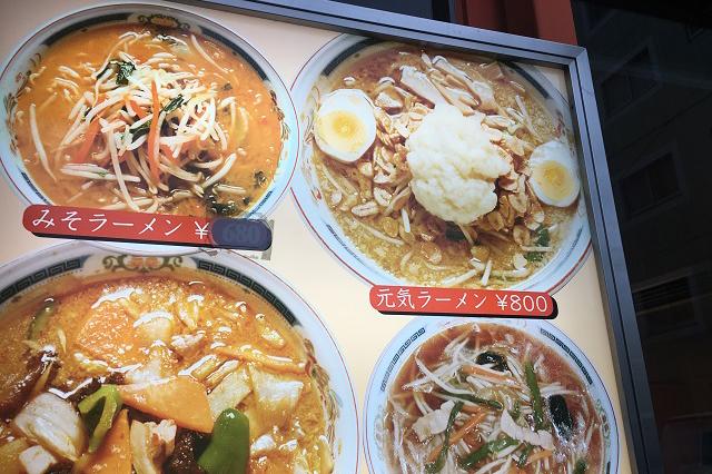 おいしそう。「元気ラーメン」はニンニクの盛りがすごい|ラーメンパンダ|東京メトロ直通運転開始で便利になる街「北綾瀬」「方南町」をサキドリ取材してきた