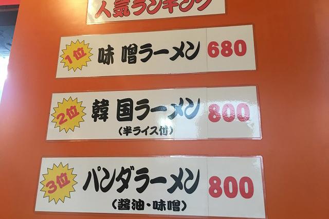 しかし、ラーメンパンダの看板メニューではランキング3位だった。もっと頑張ってほしい|東京メトロ直通運転開始で便利になる街「北綾瀬」「方南町」をサキドリ取材してきた