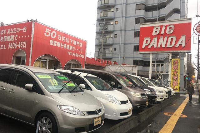 なお、パンダラーメンのすぐ近くには中古車専門店「ビッグパンダ」があり|東京メトロ直通運転開始で便利になる街「北綾瀬」「方南町」をサキドリ取材してきた