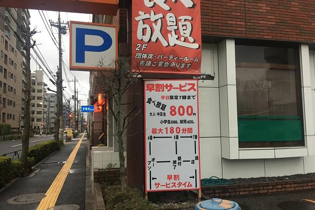 800円で食べ放題とは気前がよすぎではないか(平日19時まで)|東京メトロ直通運転開始で便利になる街「北綾瀬」「方南町」をサキドリ取材してきた