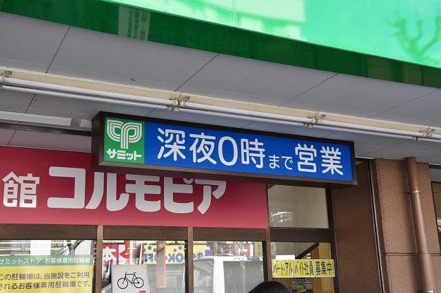 ちなみにサミットは駅前にもあって、こちらは深夜0時まで営業|東京メトロ直通運転開始で便利になる街「北綾瀬」「方南町」をサキドリ取材してきた