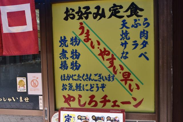 情報を詰め込みつつも分かりやすい、素晴らしいレイアウト|定食のヤシロ|東京メトロ直通運転開始で便利になる街「北綾瀬」「方南町」をサキドリ取材してきた