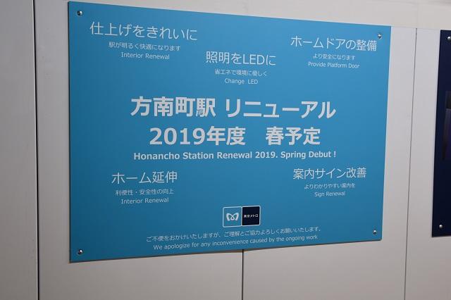 そんな方南町駅のリニューアル工事は2019年春に完了予定。ホームの延伸のみならず、全体的にきれいになるようだ|東京メトロ直通運転開始で便利になる街「北綾瀬」「方南町」をサキドリ取材してきた
