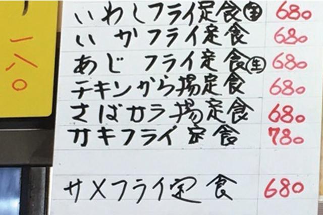 「サメフライ定食」なる珍メニューも|定食のヤシロ|東京メトロ直通運転開始で便利になる街「北綾瀬」「方南町」をサキドリ取材してきた