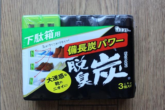 脱臭炭(430円)|部屋の消臭対策!部屋の嫌な臭いを取る方法