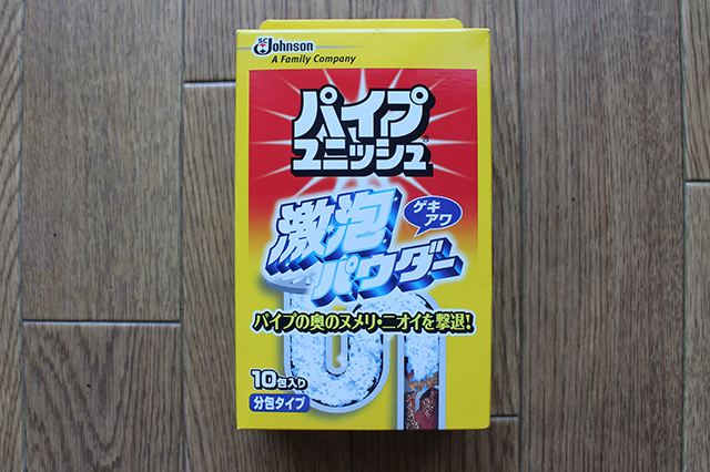 パイプユニッシュ激泡パウダー(358円)|部屋の消臭対策!部屋の嫌な臭いを取る方法
