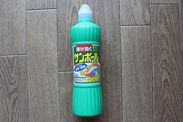 サンポール(183円)|部屋の消臭対策!部屋の嫌な臭いを取る方法