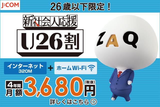 26歳以下で集合住宅に住んでいる方が対象の「U26割」。Wi-Fiもセットになっていて、うれしい月額設定|【新生活を始める前に】引越し準備でついつい忘れがちなことをおさらい!