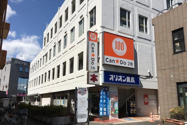 小平駅南口からすぐのオリオン書房小平店。2階は100円ショプのキャンドゥ 〝日本一大きい丸ポスト〟のある街・小平はノスタルジック&SNS映えする風景の宝庫だった