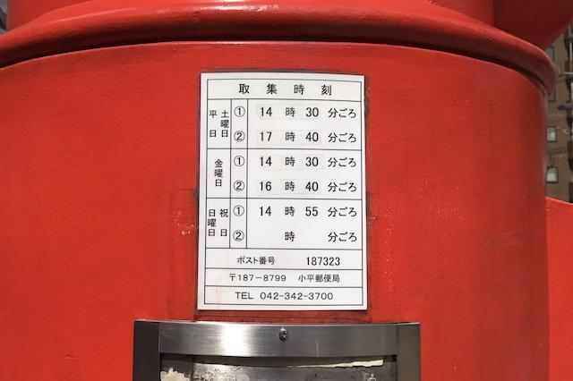 ただのオブジェではなく、ちゃんと通常のポストとして使用されているよ! 〝日本一大きい丸ポスト〟のある街・小平はノスタルジック&SNS映えする風景の宝庫だった