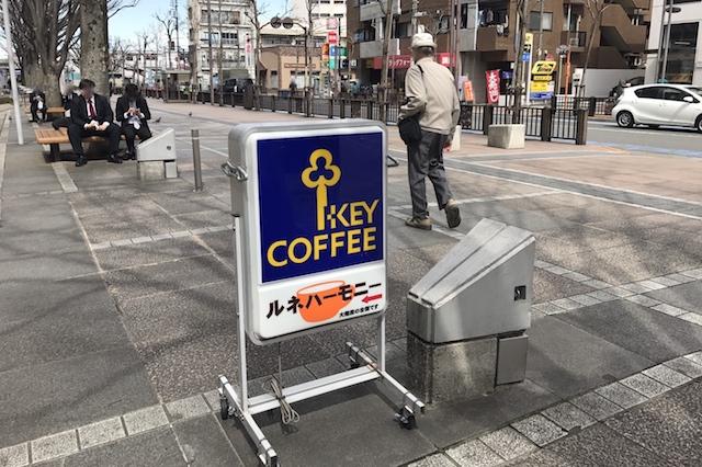 ルネハーモニーの看板には「大階段の左側です」と書いてある ルネハーモニー(小平) 〝日本一大きい丸ポスト〟のある街・小平はノスタルジック&SNS映えする風景の宝庫だった