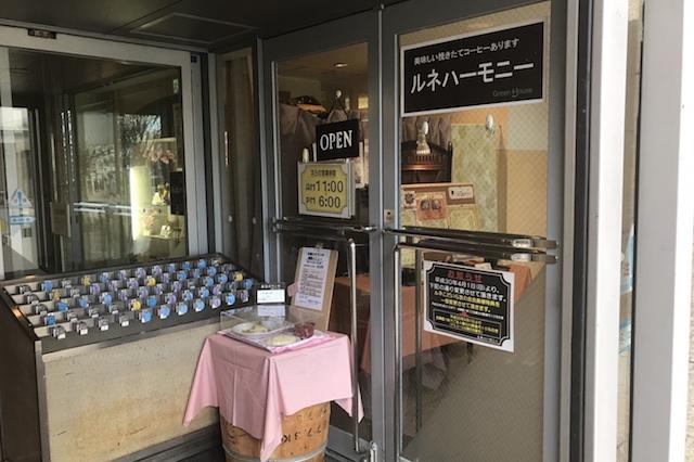 中扉も極めて控えめ! ルネハーモニー(小平) 〝日本一大きい丸ポスト〟のある街・小平はノスタルジック&SNS映えする風景の宝庫だった