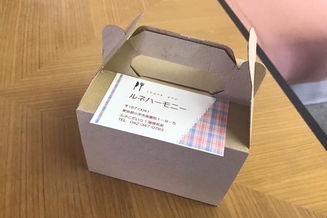 ケーキはテイクアウトできる! ルネハーモニー(小平) 〝日本一大きい丸ポスト〟のある街・小平はノスタルジック&SNS映えする風景の宝庫だった