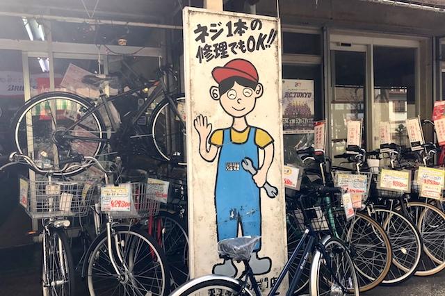 自転車のことならネジ1本から対応してくれる。イイ味出しまくりの手描き看板が目印だ 創業50周年を迎える自転車専門店「和田輪業」 〝日本一大きい丸ポスト〟のある街・小平はノスタルジック&SNS映えする風景の宝庫だった