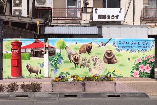 「さんぽみち」の向かいには丸ポストとタヌキをちりばめた壁画が! 〝日本一大きい丸ポスト〟のある街・小平はノスタルジック&SNS映えする風景の宝庫だった