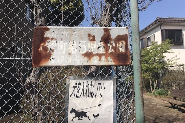 かなりシャビィだが、確かに「大沼町第5児童公園」と書いてある。目的地に到着だ! 〝日本一大きい丸ポスト〟のある街・小平はノスタルジック&SNS映えする風景の宝庫だった