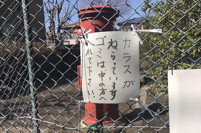 ゴミ集積所越しに赤いヤツ、発見! 〝日本一大きい丸ポスト〟のある街・小平はノスタルジック&SNS映えする風景の宝庫だった