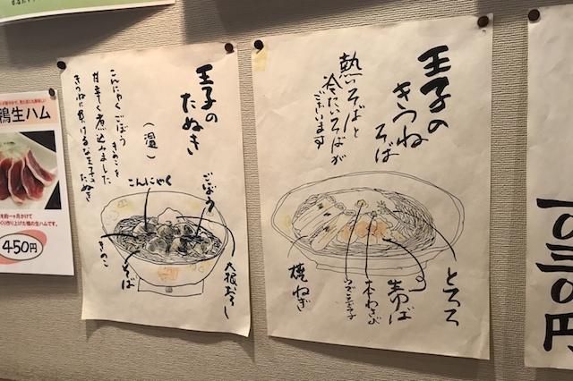 オリジナル蕎麦の「王子シリーズ」は、きつね、たぬき、もぐら(辛味大根のおろし蕎麦)のほか、星の王子さま(切り口が星型のオクラなどを添えた蕎麦)がある|老舗のそば屋・無識庵 越後屋(王子)
