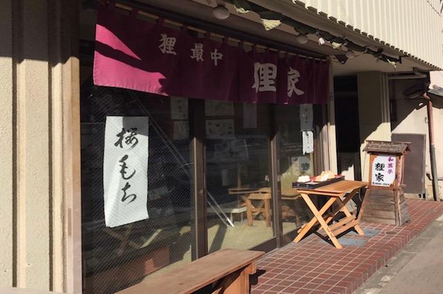 店先にはベンチがあるので、ここに座って食べて行ってもOK!|和菓子 狸家(王子)