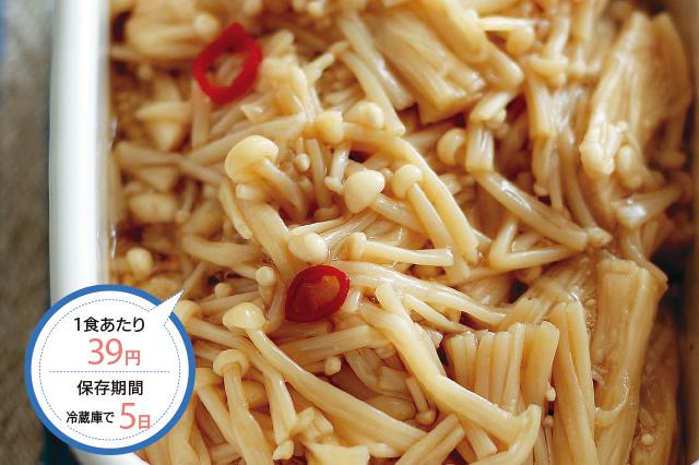 ピリ辛なめたけを作ろう! 1食あたり39円、保存期間は冷蔵庫で5日間だ|きのこを使った節約&簡単な作り置き料理レシピ ピリ辛なめたけ