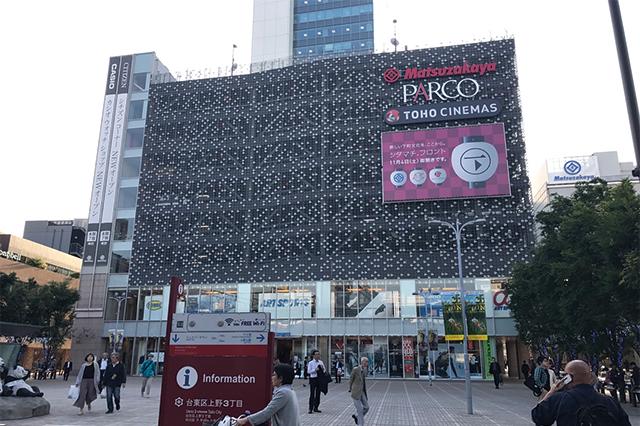 2017年に御徒町駅前にオープンしたパルコヤ(PARCO_ya)|パルコヤ上野の外観