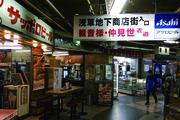 【日本最古の地下街】観光の街・浅草でディープでレトロな浅草地下商店街を散策してみた